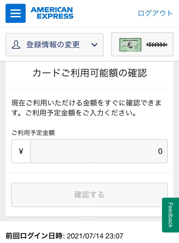 アメックスの利用額確認画面