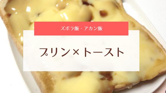 トースト プリン