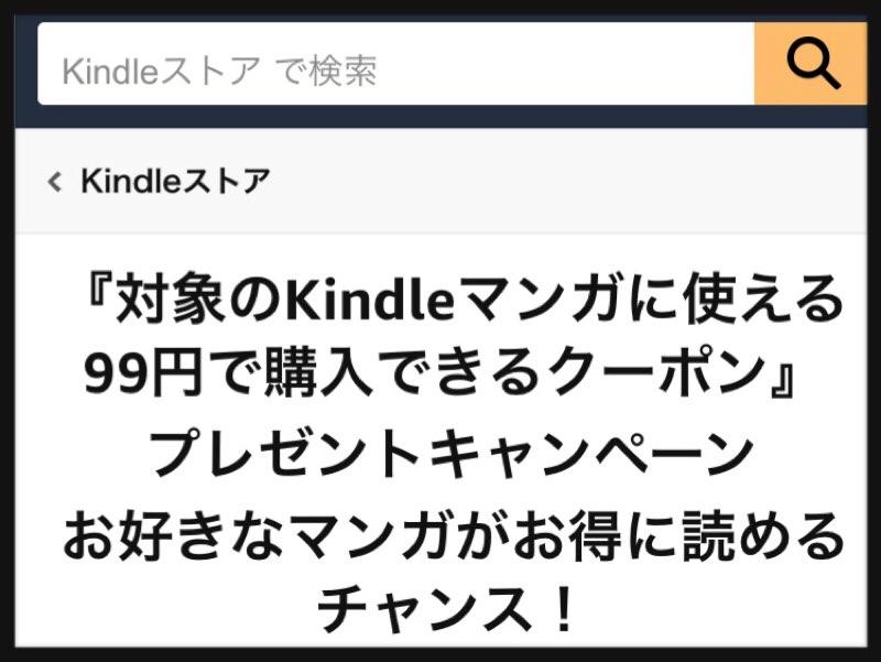 対象のKindleマンガに使える 99円で購入できるクーポン』 プレゼントキャンペーン