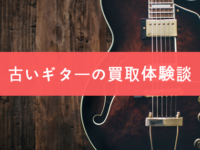 ギター買取体験
