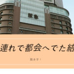 阪急百貨店で迷子