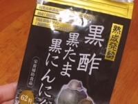 黒酢黒たま黒にんにく