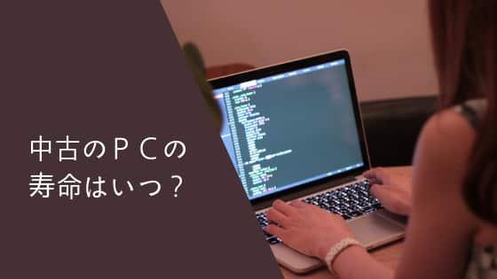 中古PCの寿命