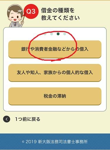 新大阪法務司法書士事務所減額シミュレーター